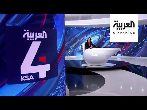 نشرة الرابعة | الحلقة الكاملة : عبدالعزيز خوجة: انفجار بيروت قد يتكرر بأسوأ منه  - نشر قبل 36 دقيقة
