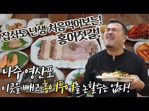 잡솨의 홍어로드 삭힌홍어의 본고장 나주영산포 홍어 EatingShow Mukbang