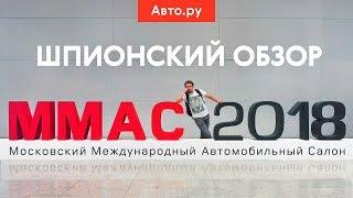 Новая Lada 4x4 и другие премьеры Московского автосалона-2018: мы увидели их первыми!