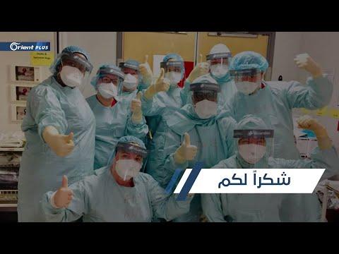 الأمم المتحدة  تخصص -يوم الصحة العالمي سنة 2020 - للممرضين  لقاء جهودهم للتصدي لفيروس كورونا  - 20:59-2020 / 4 / 7