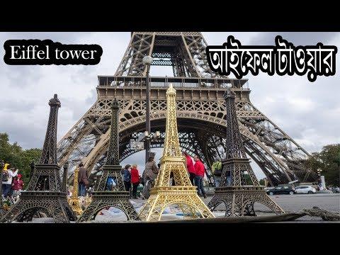আইফেল টাওয়ার সম্পর্কে আকর্ষণীয় তথ্য  | interesting facts about Eiffel Tower