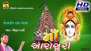 Non-Stop Disco Dandia || Gujarati Garba Songs || Maa Aarasuri - Part -2 || FULL HD VIDEO FULL SONGS