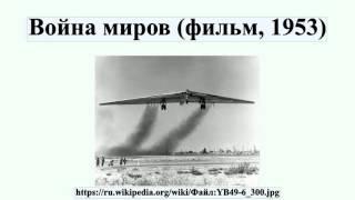 Война миров (фильм, 1953)
