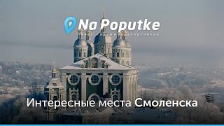 видео куда сходить в Смоленске
