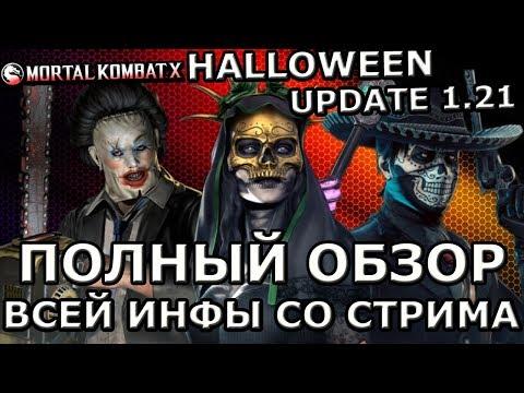 HALLOWEEN UPDATE 1.21(ОБНОВА 1.21)   ПОЛНЫЙ ОБЗОР ВСЕЙ ОБНОВЫ   Mortal Kombat X mobile(ios)