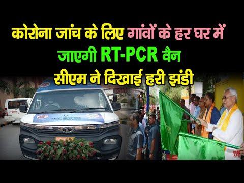 Corona जांच के लिए गांवों के हर घर में जाएगी RT-PCR वैन, CM ने दिखाई हरी झंडी