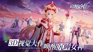 Goddess of Genesis 启源女神 (CN) - Closed Beta gameplay