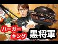 【衝撃!】バーガーキング「黒将軍」を食す!Barger King KUROSHOGUN