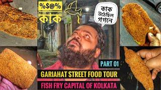 Gariahat Street Food Tour | Best FISH FRY of Kolkata | APANJAN Fish Fry |SANKAR'S|CAMPARI|RADHU BABU