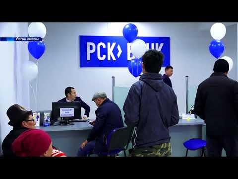 Торжественное открытие нового офиса Озгонского филиала «РСК Банка»