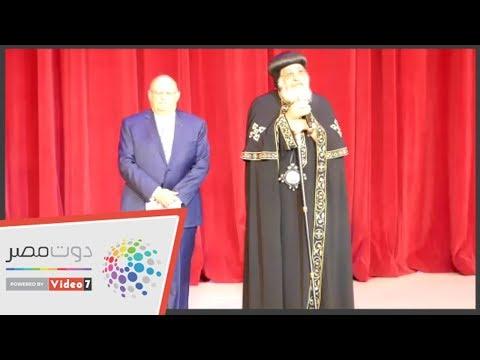 البابا تواضروس : المسيح أول لاجئ في مصر