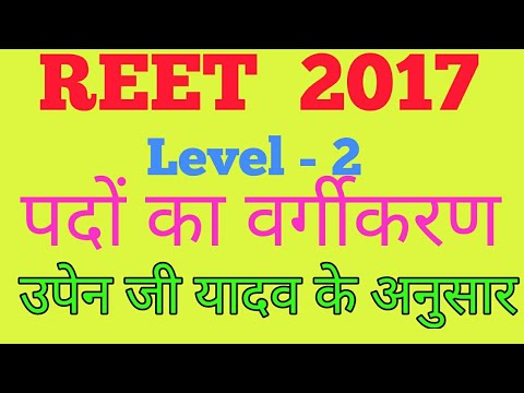 REET 2017 LEVEL 2 POSTS SUBJECT WISE