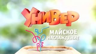 """ПРЕМЬЕРА нового сезона """"Универа новая общага"""""""