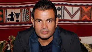 عمرو دياب لمصطفى كامل انت سبب نجاحى