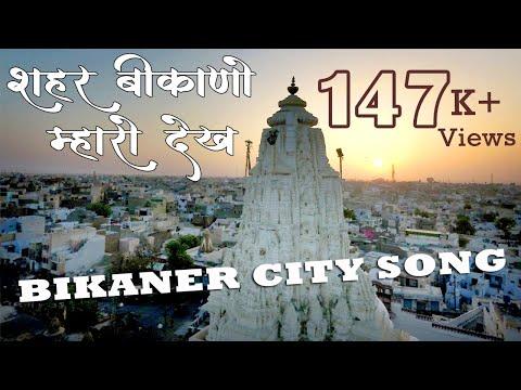 Shahar Bikano Mharo Dekh || Bikaner City Song