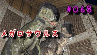 #068 咥えて持ち運ぶ!メガロサウルスていむ完了!その2【ARK: Survival Evolved 実況】