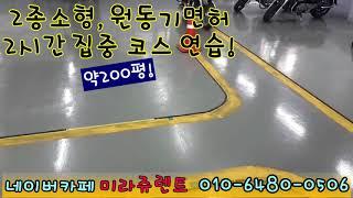 여자 라이더 도전 2종소형연습 원동기면허연습 미라쥬렌트…