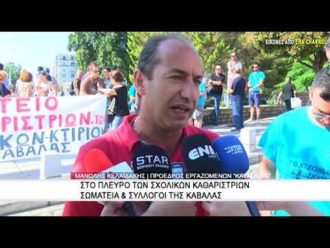 Στάση διαμαρτυρίας και αποκλεισμός της Οδού Κύπρου απο τις σχολικές καθαρίστριες Ν.Καβάλας