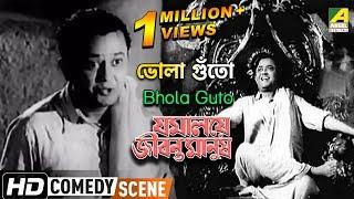 Bhola Guto | ভোলা গুঁতো | Jamalaye Jibanta Manush | Bhanu Bandopadhyay Comedy