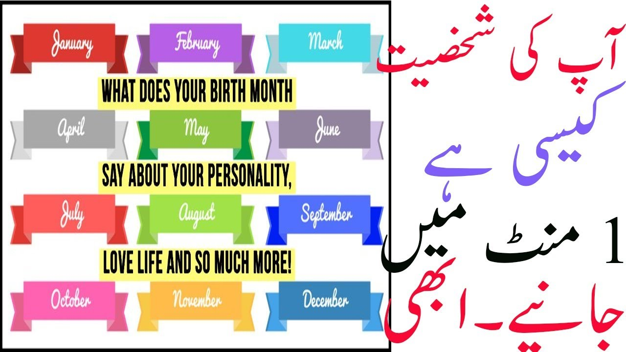 What Your Birth Month Says About Your Personality In Urduhindi