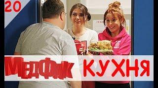 МедФак - Кухня. 20 серія | Новий серіал від Дизель Студио!