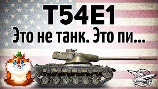 T54E1 - Это не танк. Это пи...