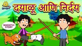 दयाळू आणि निर्दय - Mr Kind and Mr Unkind | Marathi Goshti | Marathi Story for Kids | Moral Stories