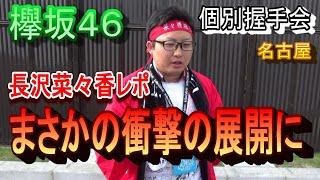 【欅坂46】『不協和音』全国握手会in名古屋~渡辺梨加と高瀬愛奈に22人連...