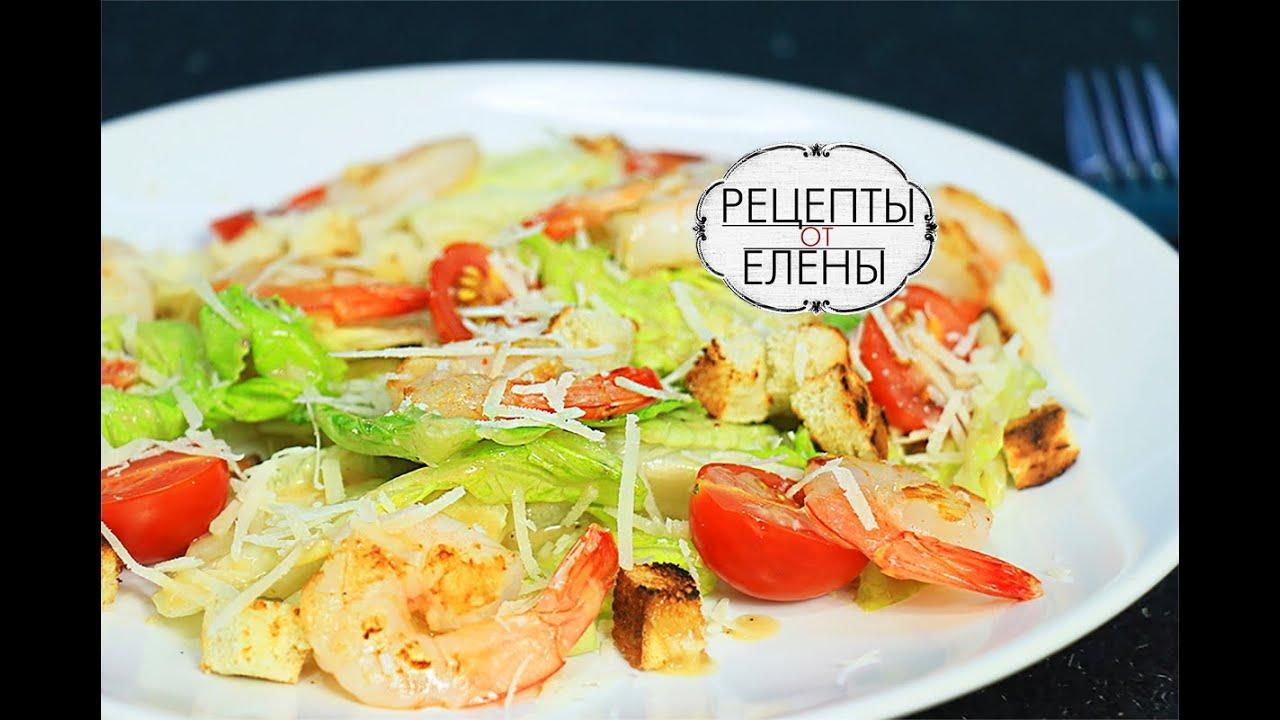 Цезарь с креветками простой рецепт / Салат из креветок с соусом Цезарь