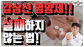 갑상선영양제 구성하는 팁을 배워보자!!