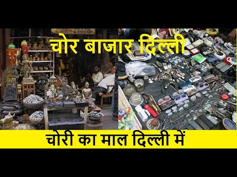 Chor Bazar delhi || Cloth, Electronic, mobile, Laptop, Shoes Market Part  -2