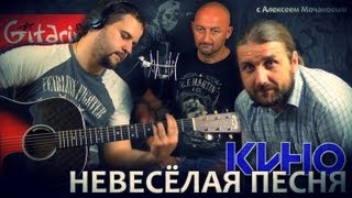 Невесёлая песня - КИНО (В. Цой) / Как играть на гитаре (3 партии)? Табы, аккорды - Гитарин