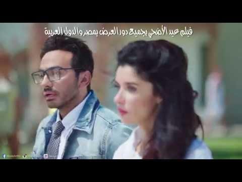 "تريلر فيلم "" اهواك "" تامرحسني - غادة عادل Trailer ""Ahwak"" Movie  Tamer Hosny"