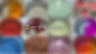 여자 아이돌 응원봉 시리즈 • 시리즈 액괴 • 액괴 시리즈 • 대규모 시리즈 • 조하님 영상 • 강비 시리즈