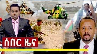 Ethiopia News Today በጣም አስደሳች ዜና Jan 20, 2019 | Breaking Ethiopian News