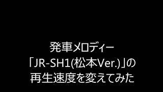 【再生速度変更】発車メロディー「JR-SH1(松本Ver.) 」の再生速度を変えてみた