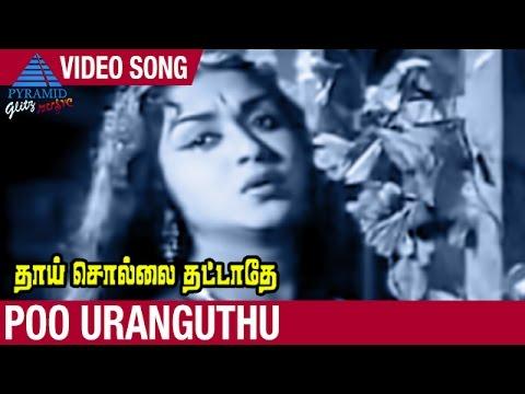 Thaai Sollai Thattathe Tamil Movie Songs | Poo Uranguthu Video Song | MGR | Saroja Devi