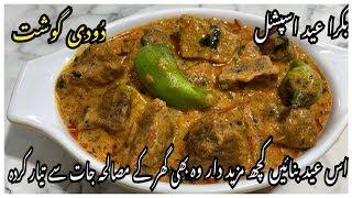 Dudhi Gosht Recipe / Dudhi Mutton Recipe / Bakra Eid Special By Yasmin Cooking