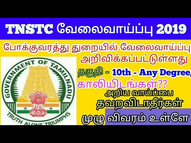 TNSTC// போக்குவரத்து துறையில் வேலைவாய்ப்பு 2019//Govt Jobs Alert