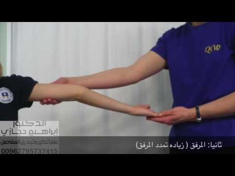 hyperlaxity joints  معلومات طبية عن ليونه الاربطة و المفاصل / دكتور ابراهيم حجازي
