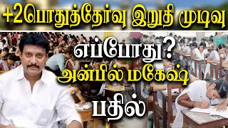 tamil nadu +2 results announcement on 05th June - anbil mahesh