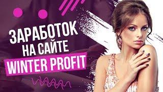 Свежий инвестиционный проект Winter Profit. Заработай +50 за 24 часа. Вложил 100 рублей!