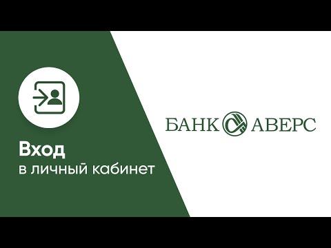 Вход в личный кабинет Банка Аверс (aversbank.ru) онлайн на официальном сайте компании