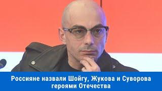 Россияне назвали Жукова, Шойгу и Суворова героями Отечества