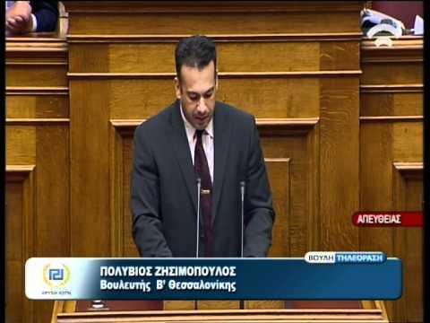 Η ομιλία του Τομεάρχη Εθνικής Άμυνας και Γεωπολιτικής, Ζησιμόπουλου Πολύβιου