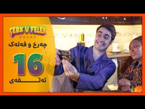 Charx u Falak - Alqay 16 | چەرخو فەلەک - ئەڵقەی 16