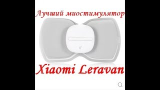 Полный обзор на бюджетный массажер миостимулятор Xiaomi Leravan