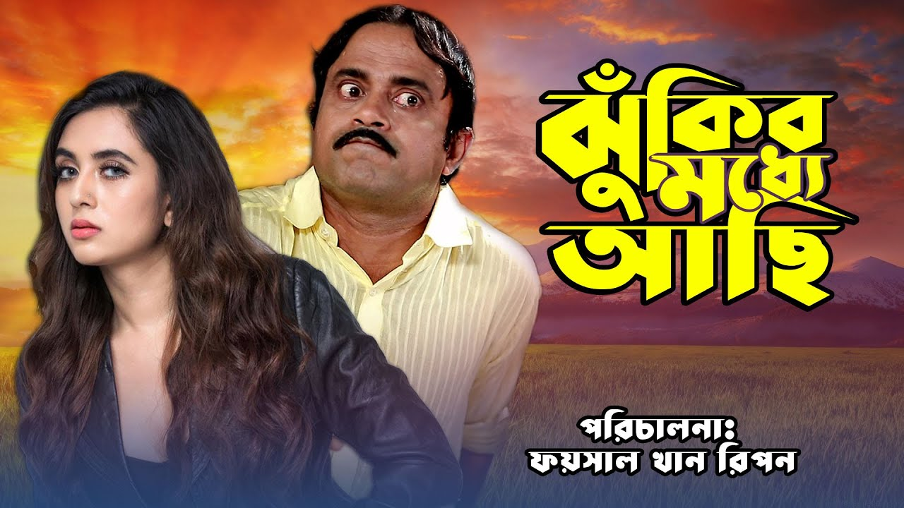 Download Jhukir Moddhe Achi By Akhomo Hasan, ঝুঁকির মধ্যে আছি, কমেডি নাটক, MoMo Morshed, Tomal, Taniya Bristi
