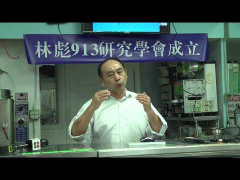 """""""林彪913研究會""""揭牌暨座談會:從現場照分析林彪案之謎"""