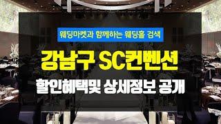 SC컨벤션센터 강남구웨딩홀 할인혜택및 상세정보를 공개합…